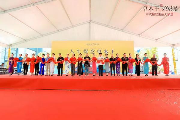 卓木王·1983中式精致生活体验馆开幕剪彩仪式