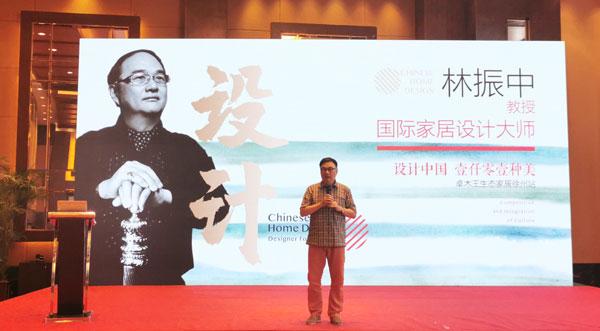 国际知名室内设计师林振中教授进行题为《设计中国壹仟零壹种美》的分享演讲